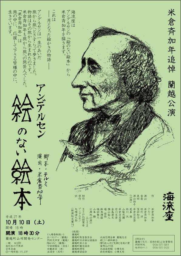 米倉斉加年の画像 p1_31