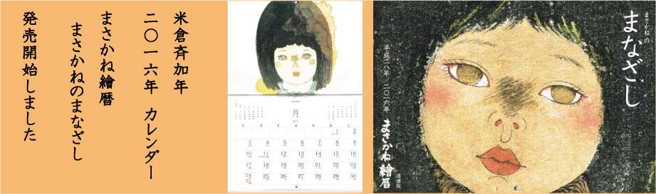 米倉斉加年 カレンダー まさかね繪暦