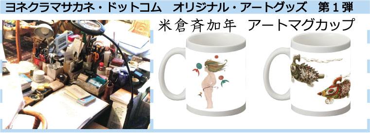 米倉斉加年 アートグッズ マグカップ