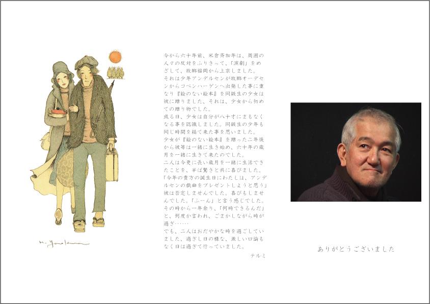 米倉斉加年の画像 p1_29