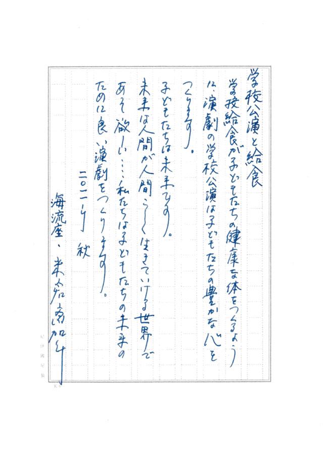 米倉斉加年 海流座 学校公演