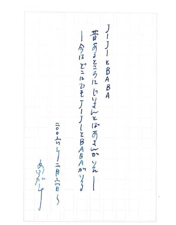 米倉斉加年の直筆メモ