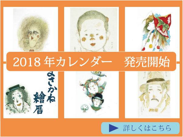 2018年 米倉斉加年カレンダー